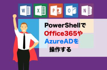 PowerShellでOffice365やAzureADを操作するための事前準備