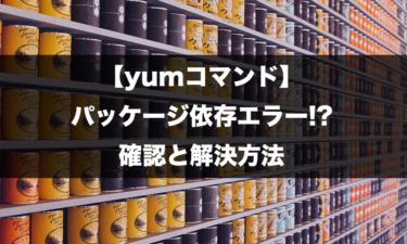 パッケージ依存関係エラーの確認と解決方法【yumコマンド】
