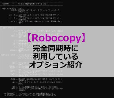 robocopyを使って差分の完全コピーするコマンド紹介