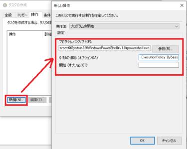 PowerShellをタスクスケジューラーに登録して実行する方法