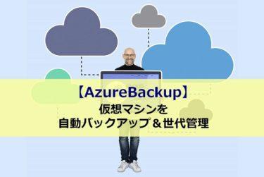 AzureBackupで仮想マシンをインスタンスごとバックアップして世代管理をする