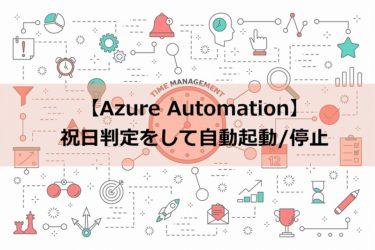 Azure Automation:祝日判定をして仮想マシンの自動起動/停止をする