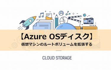 【AzureVM】仮想マシンのOSディスク -ルートボリューム- を拡張する(Linux)