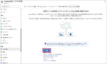 【AzureVM】監視:分析情報を有効化しても「DependencyAgentLinux」でエラーが出る際の対応方法