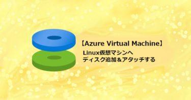 【Azure】ディスク追加後にLinux仮想マシンへアタッチ&マウント設定をする