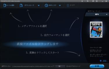 DVDリッピングソフト:WonderFox DVD Video Converterをお触りする