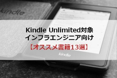 【書籍紹介】インフラエンジニアとしてステップアップするために読むと良い本たち(Kindle Unlimited対象)