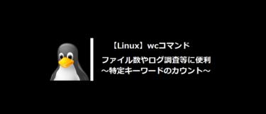 ファイル数やキーワードを含む行を数える時の便利コマンド【wc】