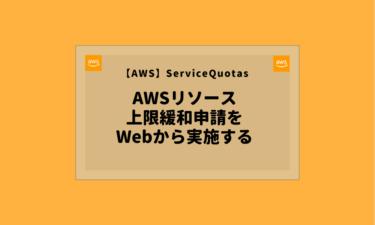 【AWS】各サービスの上限緩和申請は問い合わせ不要!管理コンソールから依頼する方法