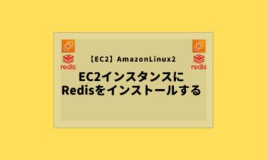 【EC2インスタンス】AmazonLinux2にRedisをインストールしてサービス自動起動設定を行う